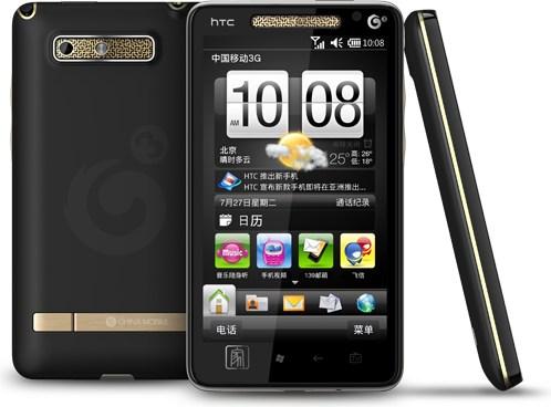 HTC Droid Eris A6376